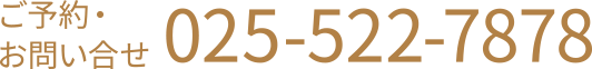 新潟県 上越市 高田 ホテル 宿泊 ご予約・お問い合せ025-522-7878