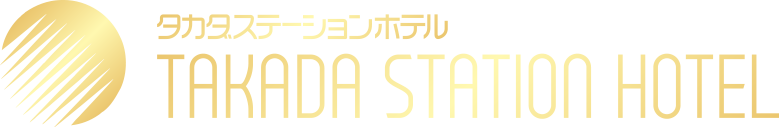 新潟県 上越市 高田 ホテル 宿泊 タカダステーションホテル ロゴ
